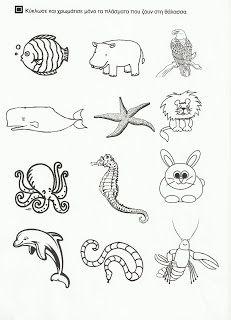 Sea Crafts, Summer Crafts For Kids, Preschool Kindergarten, Summer School, Nursery Rhymes, Speech Therapy, My Children, Stamp, Drawings