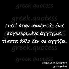 Έμα. .. Wisdom Quotes, Life Quotes, Greek Quotes, Love Words, Food For Thought, Relationship Quotes, Slogan, True Love, Meant To Be