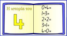 ζευγαρακια του 10 σπιτακια - Αναζήτηση Google Education, Math, School, Google, Math Resources, Onderwijs, Learning, Mathematics
