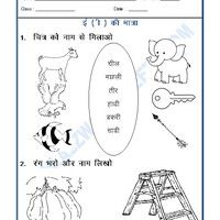 of Hindi Worksheet - 'ee' ki matra ke shabd(बड़ी ई की मात्रा वाले Matras - Hindi vowels-Hindi-Language Worksheets For Class 1, Math Addition Worksheets, Vowel Worksheets, Hindi Worksheets, English Worksheets For Kids, Alphabet Worksheets, Printable Worksheets, Preschool Math, Preschool Worksheets