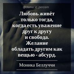 """🌹💋❤️ """"Любовь живёт только тогда, когда есть уважение друг к другу и свобода. Желание обладать другим как вещью — абсурд."""" Моника Беллуччи #дамасперцем  #женскийвзгляд #женскийпаблик #цитатынакартинках #онона #цитатадня #женскиймир #женскийвзгляд #женскиймозг  #моникабеллуччи #прожизнь #пролюбовь #проотношения"""