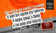 True Meaning Of Life, Funny Greek, Just Kidding, Philosophy, Jokes, Lol, Wisdom, Funny Stuff, Humor