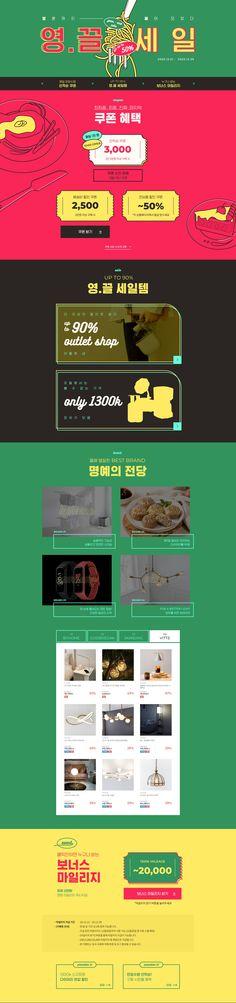 #2020년12월4주차 #국문 #1300k Web Design, Site Design, Event Banner, Event Page, Ui Web, Event Design, Promotion, Coupon, Layout