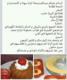 Recette du baba Arabic Dessert, Arabic Sweets, Arabic Food, Sweets Recipes, Cooking Recipes, Muffin, Cupcakes, Oreo Cheesecake, Mini Cakes