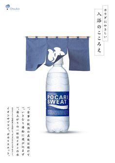 Japanese drink with the unfortunate name Pocari Sweat. Poster Design, Poster Layout, Poster Ads, Print Layout, Graphic Design Posters, Advertising Poster, Graphic Design Typography, Graphic Design Inspiration, Ad Design
