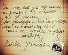 καταλαβα.... Like A Sir, Teaching Humor, Live Laugh Love, Greek Quotes, Say Something, Funny Posts, Vows, Philosophy, Texts