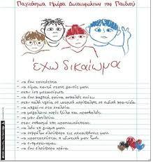 Αποτέλεσμα εικόνας για δικαιωματα του παιδιου Class Decoration, Poems, Diagram, Bullet Journal, School, Projects, Kids, Google, Log Projects