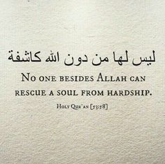 No one beside Allah can rescue a soul from hardship [Quran-53:58]