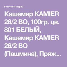 Кашемир KAMIER 26/2 ВО, 100гр. цв. 801 БЕЛЫЙ, Кашемир KAMIER 26/2 ВО (Пашмина), Пряжа КАШЕМИР