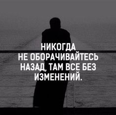 Смех в картинках...(119)) | Блог Иван | КОНТ Text Quotes, Wise Quotes, Inspirational Quotes, The Words, Best Advice Quotes, Russian Quotes, Wit And Wisdom, Motivational Phrases, Good Thoughts