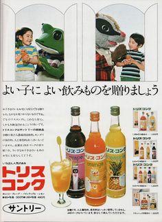 続いてのレトロ広告は、 1970年、サントリー「トリスコンク」の広告です。 この手の濃縮タイプの飲料はカルピス以外で今でも販売しているんでしょうかね? 流石にこの手のジュースは飲みませんがカルピスはたまに飲みたくなるのは幼少期の刷り込みなんでしょうかね?? では、どうぞ。 1970年、主婦の友より