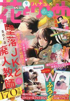 source: imgur.com Thing 1, Sora, Comic Books, Comics, Anime, Cover, Twitter, Wall, Cartoon Movies
