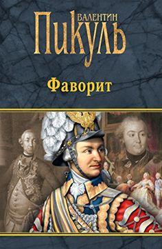 Фаворит (Собрание сочинений В.С. Пикуля) (Russian Edition)