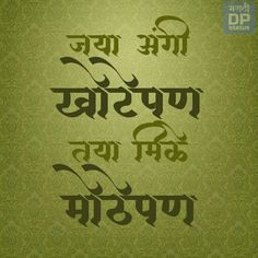 Osho Hindi Quotes, Quotations, Jokes Quotes, Funny Quotes, Thank You For Birthday Wishes, Marathi Jokes, Marathi Calligraphy, Hindi Good Morning Quotes, Secret Love Quotes