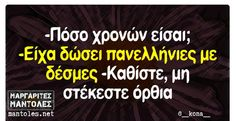 Funny Greek Quotes, Greek Memes, Funny Picture Quotes, Funny Vid, The Funny, Funny Jokes, Magic Words, True Words, Writing A Book
