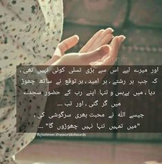 Deep Words, Love Words, Beautiful Words, Urdu Quotes Images, Quotations, Favorite Words, Favorite Quotes, Touching Words, Islamic Quotes Wallpaper