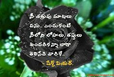 Mobile picture messages, Photo messages, Mobile Messages, Funny messages, Nice Quotes: telugu sms, telugu text messages, sayings in telug...