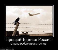 РОССИЯ -- СТРАНА РАБОВ, СТРАНА СЕКТАНТОВ, СТРАНА  ВОРОВ  И... ПУТЛЕР ВО ГЛАВЕ! ПУТЛЕР! ТЫ КОГДА СДОХНЕШЬ ИЛИ ПНХ?!