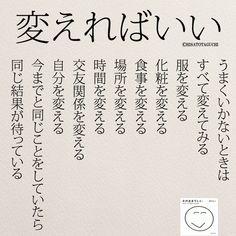 すべて変えればいい|女性のホンネ川柳 オフィシャルブログ「キミのままでいい」Powered by Ameba