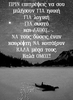 Advice Quotes, Wisdom Quotes, Book Quotes, Life Quotes, Greek Quotes, Some Words, Quote Of The Day, Picture Video, Favorite Quotes