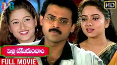 Pelli Chesukundam Movie is a sentimental family oriented film highlighting Victory Venkatesh, Soundarya, and Laila in lead parts.