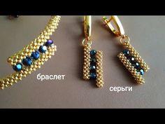Браслет и серьги из бисера и бусин. Eine Reihe von Schmuck: Armband und Ohrringe - Браслет и серьги из бисера и бусин. Seed Bead Jewelry, Bead Jewellery, Jewelry Making Beads, Making Bracelets, Jewelry Findings, Couple Bracelets, Wire Jewelry, Jewelry Necklaces, Bead Earrings