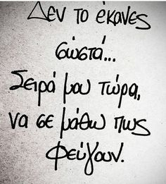 Rap Quotes, Poem Quotes, Life Quotes, Favorite Quotes, Best Quotes, Graffiti Quotes, Funny Greek, Empowering Quotes, Greek Quotes