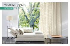 Уютный дом: GARDINA и VERITA - Showroom - Home - instyle.md