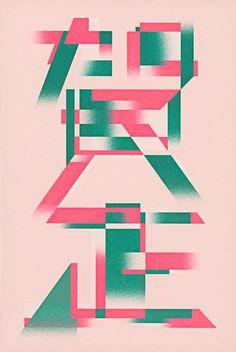moji: sasakishun / graphic at Yellowmenace