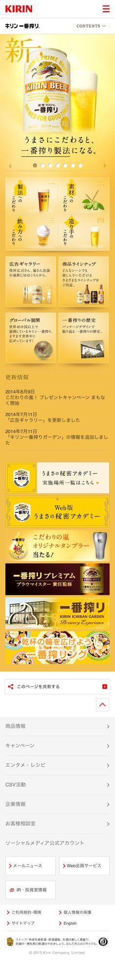 http://www.kirin.co.jp/products/beer/ichiban/