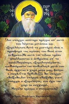 Orthodox Christianity, Greek Quotes, Faith In God, Life Advice, Christian Faith, Holy Spirit, Confessions, Jesus Christ, Religion