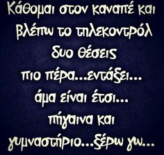 Greek quotes funny Funny Greek Quotes, Funny Picture Quotes, Funny Quotes, Funny Statuses, Clever Quotes, Funny Times, Stupid Funny Memes, Funny Stuff, Try Not To Laugh