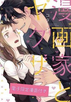 Manga Couple, Anime Couples Manga, Manga Anime, Manga Josei, Anime Recommendations, Manga List, Yandere, Character Art, Couples