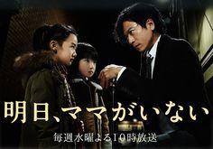 Ashita, Mama ga Inai (2014) Subtitle Indonesia