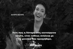 Μαλβινα Καραλη #karali #erwtas Wisdom Quotes, Me Quotes, Inspiring Quotes About Life, Inspirational Quotes, Greek Quotes, Greek Sayings, Big Words, Love Actually, Famous Words