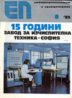 Електропромишленост и приборостроене – 8-1982