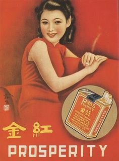 A vintage Chinese ad for Prosperity brand cigarettes. #vintage #Asian #fashion #ads