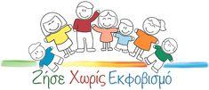 «Ζήσε Χωρίς Εκφοβισμό»: Διαδικτυακό πρόγραμμα για την αντιμετώπιση του σχολικού & διαδικτυακού εκφοβισμού
