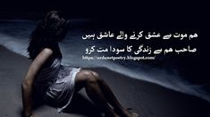 Hum Moot Sae Ishq  Karne Walain |sad poetry in urdu|love poetry in urdu|poetry urdu Poetry On Eyes, Poetry Happy, Eid Poetry, Urdu Funny Poetry, Poetry Lines, Love Poetry Urdu, Poetry Books, Urdu Poetry In English