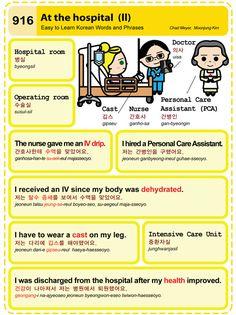물음표 느낌표 ... 마침표™ 그리고 예향(睿響) Easy to Learn Korean Language 911 ~ 920