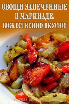 Roasted Vegetable Recipes, Veggie Recipes, Salad Recipes, Healthy Recipes, Veg Dishes, Vegetable Dishes, Easy Cooking, Cooking Recipes, Good Food