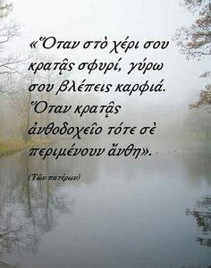 Big Words, Greek Quotes, Wisdom Quotes, Religion, Inspirational Quotes, Feelings, Sayings, Books, Life