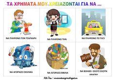dreamskindergarten Το νηπιαγωγείο που ονειρεύομαι !: Λίστες αναφοράς : Τα χρήματα μου χρειάζονται για να ... Piggy Bank Craft, Preschool, Education, Comics, Blog, Kids, Crafts, Fictional Characters, Saving Money