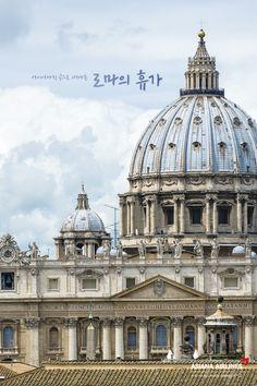 아시아나, 로마의 휴가