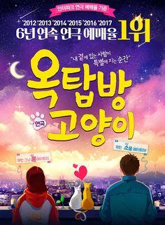 연극 <옥탑방 고양이> 초대이벤트 - 10월 22일(일) Film, Movies, Movie Posters, Movie, Film Stock, Films, Film Poster, Cinema, Cinema