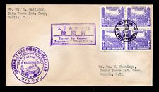 Phillipines WW II Japanese Occupation Sc #NB1 Block of 4 Censored FDC 11/12/1942