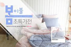 [패브릭] 봄이불 초특가전 - 한샘몰 Event Banner, Web Banner, Blog Design, Web Design, Fur Bedding, Mobile Design, Typography Poster, Psd Templates, Toddler Bed