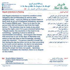 سبعون مسئلة في الصيام لفضيلة الشيخ محمد بن صالح المنجد Seventy Matters Related to Fasting By: Sheikh Muhammad Salih Al‐Munajjid