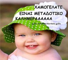 Good Morning Picture, Morning Pictures, Greek Love Quotes, Cartoon, Funny, Baby, Funny Parenting, Baby Humor, Cartoons