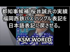 【KSM】都知事候補 桜井誠氏『日本を守るということは地域社会を守るということ。地域社会を守るということは愛する家族を守るということです。』